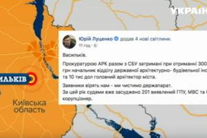 Главный архитектор Василькова попался на крупной взятке