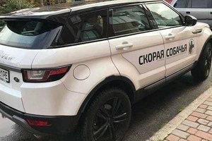 """В Украине появилась собачья """"скорая помощь"""" на Range Rover"""