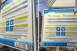 В Киеве на парковках появился QR-код с важной информацией