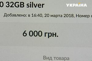 Мошенники в интернете заманивают украинцев огромными скидками: как не попасться