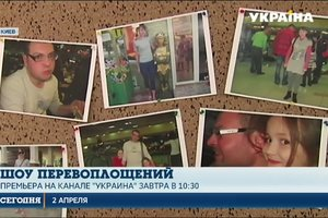 """""""Місія:Краса"""": что готовит украинцам новое шоу"""