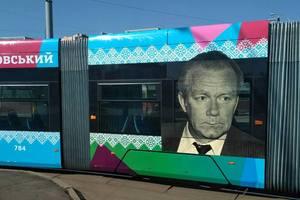 В Киеве появится скоростной трамвай с портретом Лобановского