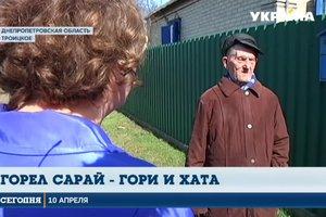 В Днепропетровской области из-за поджога сухой травы чуть не погиб пенсионер