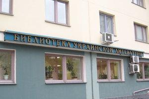 В Москве окончательно уничтожили Библиотеку украинской литературы