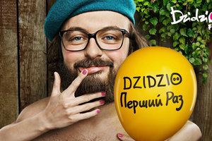 """В сети появился тизер новой украинской комедии """"Dzidzio Первый раз"""""""