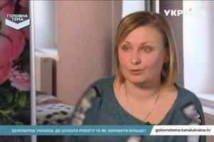 """""""Это твои проблемы"""": центр занятости в Кропивницком стал помогать матери-одиночке только в присутствии камер"""