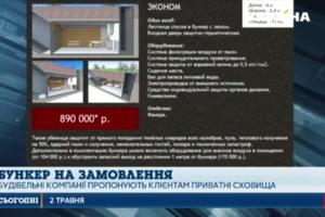 В России богачи начали строить себе бункеры