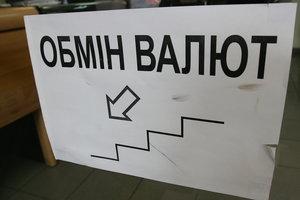 В Украине замер курс доллара и евро