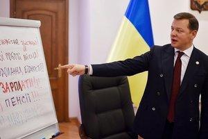 """Олег Ляшко объяснил, как украинцам поможет закон """"Покупай украинское"""""""