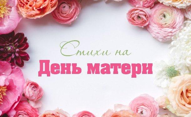 Поздравления с днем матери дочь-маму