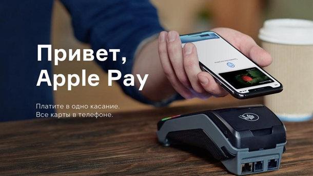 Apple Pay заработал вУкраинском государстве