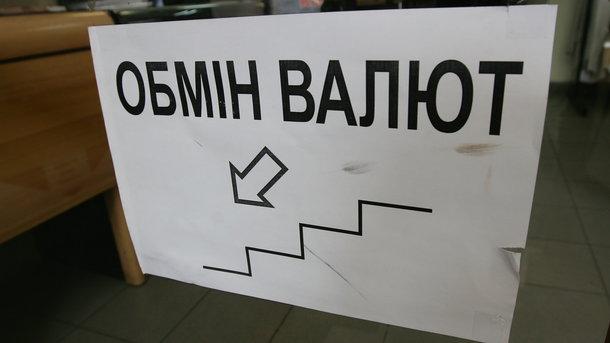 Курс евро в Украине упал на шестимесячное