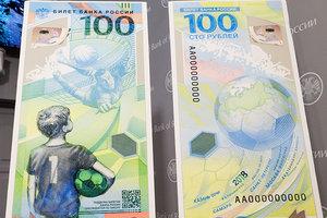 В России выпустили полимерную банкноту к ЧМ-2018