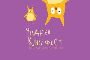 В Запорожье пройдет фестиваль детского кино