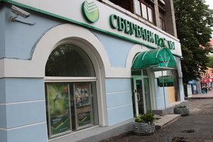 """Сбербанк России в четвертый раз попытается продать """"дочку"""" в Украине"""
