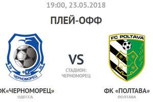 """Где смотреть матч """"Черноморец"""" - """"Полтава"""" за право играть в Премьер-лиге"""