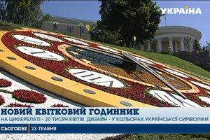 Огромные цветочные часы обновили в центре Киева