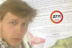 В Киеве при загадочных обстоятельствах пропал студент
