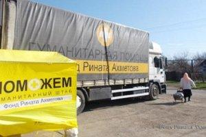 Более 20 тысяч человек получат в июне продуктовую помощь от Штаба Рината Ахметова (график выезда БМВ)