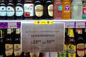 На популярном украинском курорте запретили продавать алкоголь ночью