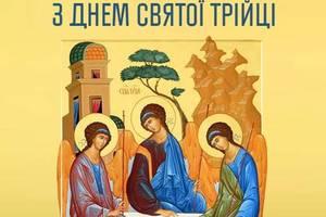 На фоне агрессии России важно верить в победу добра: первые лица страны поздравили украинцев с Троицей