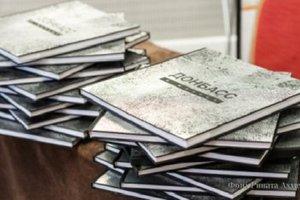 """Им снится Донецк и они мечтают вернуться домой: книгу """"Донбасс и Мирные"""" презентуют на Книжном арсенале"""