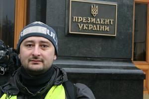 Последний пост убитого в Киеве военного журналиста Бабченко был о втором дне рождения