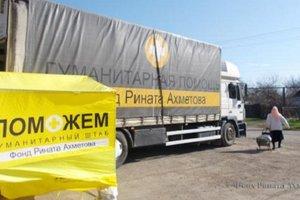 Помощь мирным на Донбассе: в Мариуполь прибыла 314-я колонна Штаба Рината Ахметова
