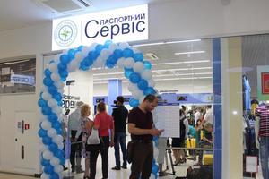 """В Запорожье заработал новый """"Паспортный сервис"""""""