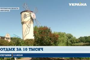 Отпуск по карману: как отдохнуть в Миргороде за 10 тысяч гривен