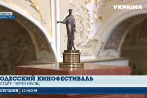 Одесский кинофестиваль: какие награды ожидают победителей