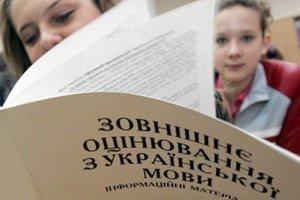"ВНО: комиссия определила порог ""сдал/не сдал"" по семи предметам"