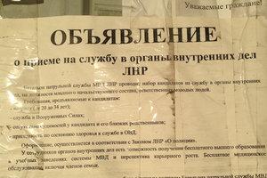 """Кум королю, или О """"полиции"""" на оккупированном Донбассе"""