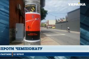 Плакаты украинского художника против ЧМ-2018 расклеили в канадской Оттаве