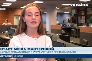 """Media Мастерская канала """"Украина"""" дает шанс молодым талантам"""