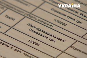 Украинцы стали страховать жилье: сколько это стоит и какие есть подводные камни