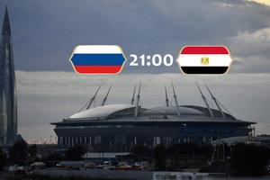 Чемпионат мира 2018: онлайн матча Россия - Египет - 3:1 - хозяева стремятся в плей-офф