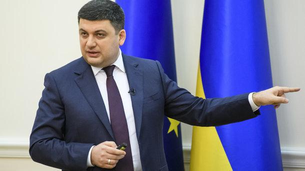 Гройсман объявил, что сотрудничество Украины сМВФ является вынужденным