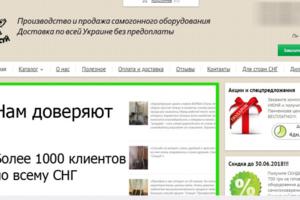 В Харькове вынесли приговор хакеру, взломавшему магазин самогонных аппаратов