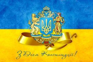 День Конституции Украины 2018: поздравления, открытки, стихи и проза
