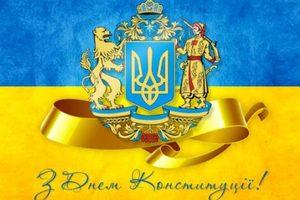Украина отмечает День Конституции: Порошенко поздравил страну