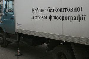 Киевлянам предлагают бесплатно проверить легкие