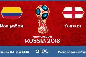 Онлайн матча Колумбия - Англия на ЧМ-2018