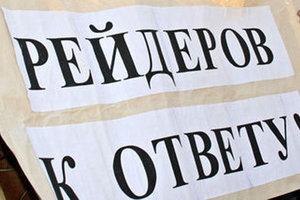 В Украине увеличилось количество рейдерских захватов: отбирают жилье и бизнес