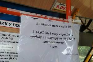 В киевских маршрутках тоже повышают цены