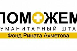 Штаб Рината Ахметова помог тяжело раненному на Донбассе ребенку