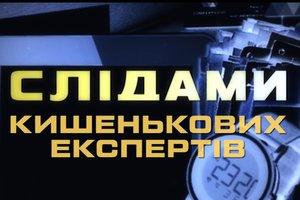 """Сколько стоит """"экспертное мнение"""" на телевидении в России: спецрепортаж """"По следам карманных экспертов"""""""