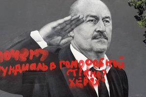 """""""Почему мундиаль в гомофобной стране?"""" - в России испортили граффити с Черчесовым"""