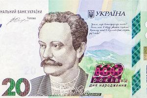 Памятная купюра в 20 грн к 160-летию со дня рождения Ивана Франко. Фото: пресс-служба НБУ