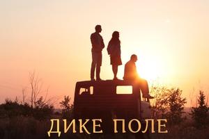 "В Одессе представили истерн ""Дике поле"" по мотивам бестселлера Жадана ""Ворошиловград"""